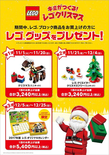 161005_LEGO_2016Xmas_Campaign