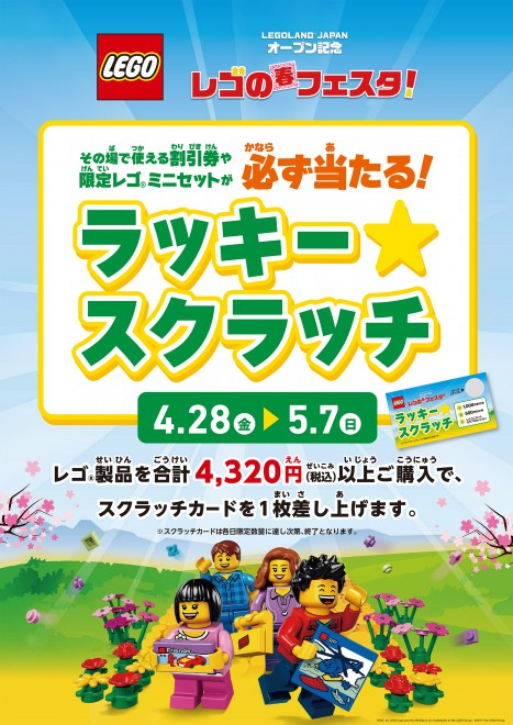 170411_LEGO_MBS_Scratch_Campaign_02_MIOL-1