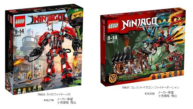 Ninjagos1