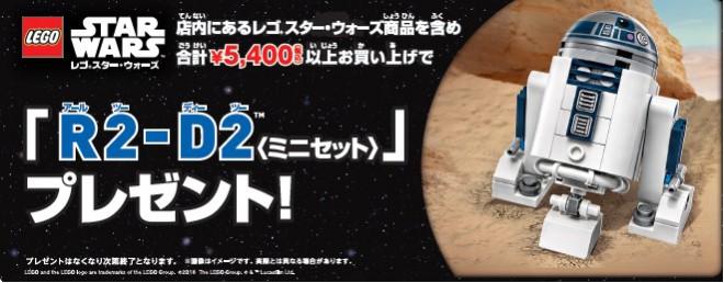 R2-D2660
