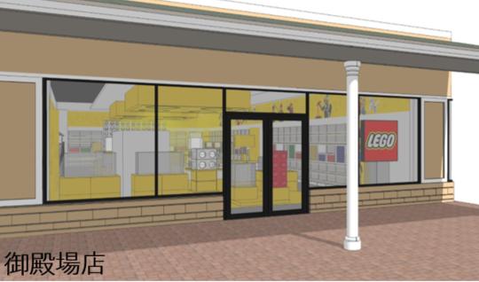Gotemba Store Facade