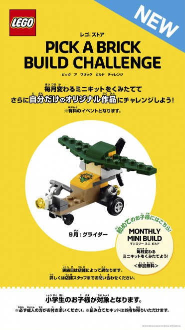180906_LEGO_LCS_PBC_MMB_DigitalSignage_MI