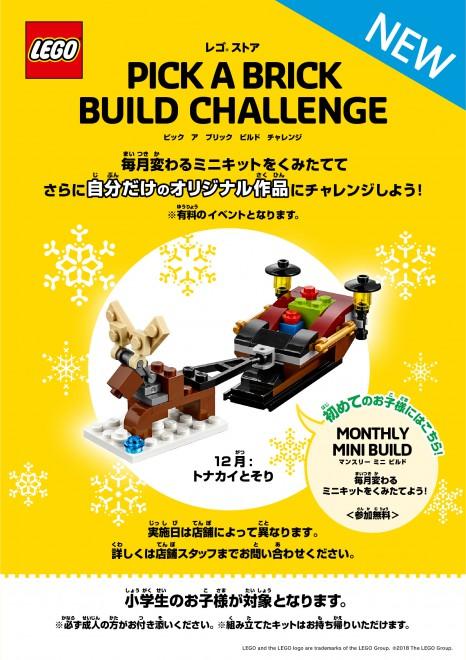 181120_LEGO_LCS_PBC_MMB_DigitalSignage_12_tonakai&sori_snow_A4