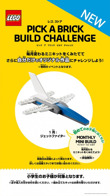 181218_LEGO_LCS_PBC_MMB_DigitalSignage_jan-02