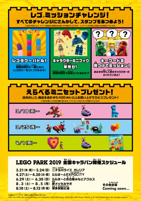 190305_LEGO_PARK_A5_Leaflet_back_MI