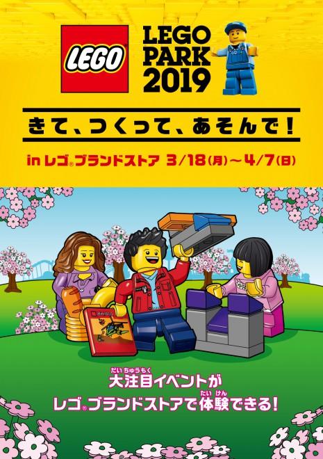 190305_LEGO_PARK_A5_Leaflet_front_MI