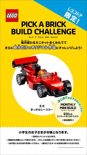 8月レースカー