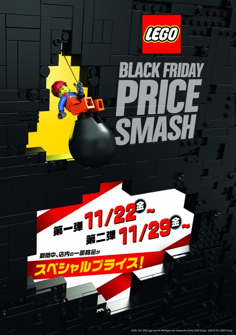 191101_LEGO_MBS_BlackFriday_A4_MI (1)