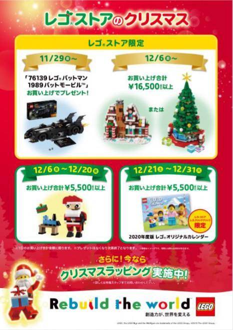 LEGO store promotion