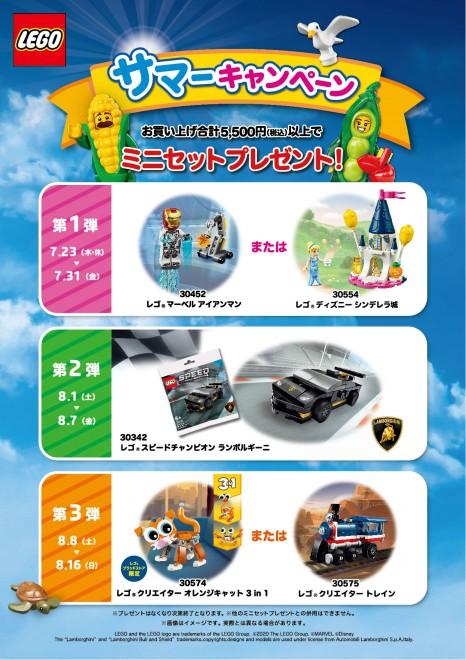 200721_LEGO_Summer_CB_A4_cut
