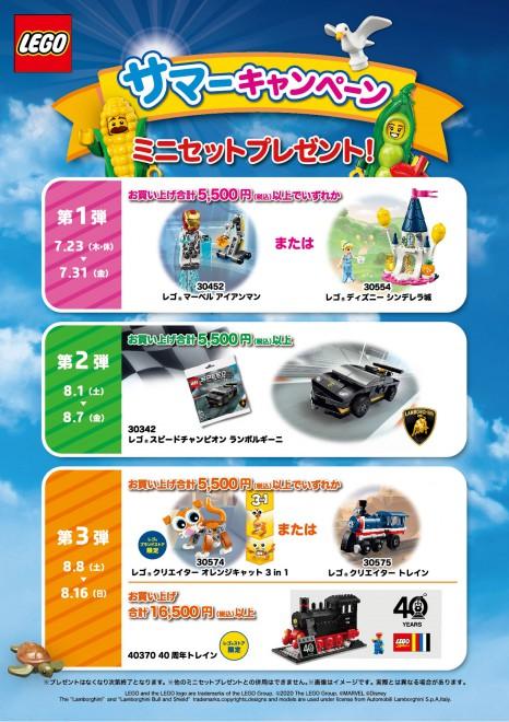 200721_LEGO_Summer_LCS_A4_cut