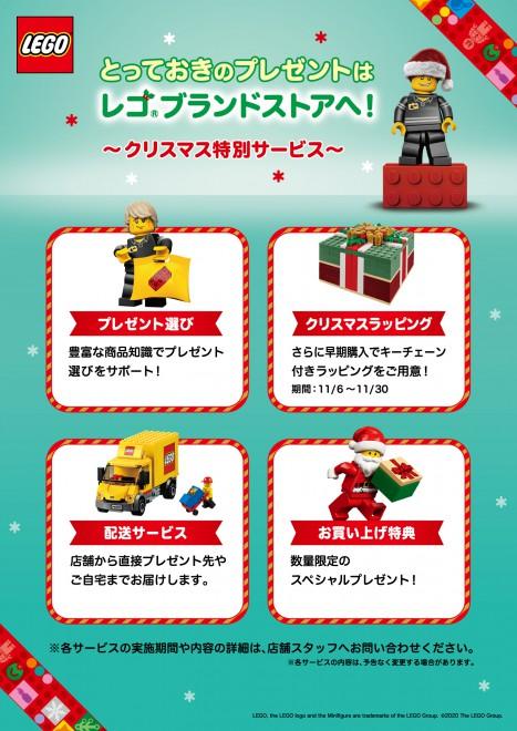 201027_LEGO_Xmas_Service_LBS_Leaflet_Front_B5_MIol_trim_Online (1)