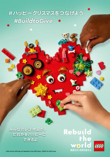 201029_LEGO_BTG_flyer_Front_A_MIol_trim