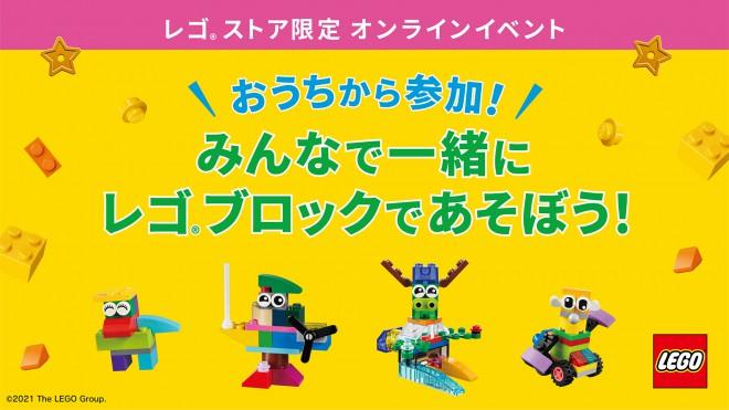 210210_LEGO_Online_WorkShop_SNS (1)