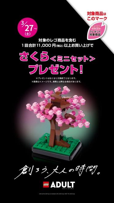 210324_LEGO_ADLUT_sakura_GWP_デジサイ