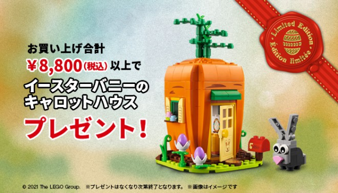 LEGO_CarrotHouse_GWP_SNS