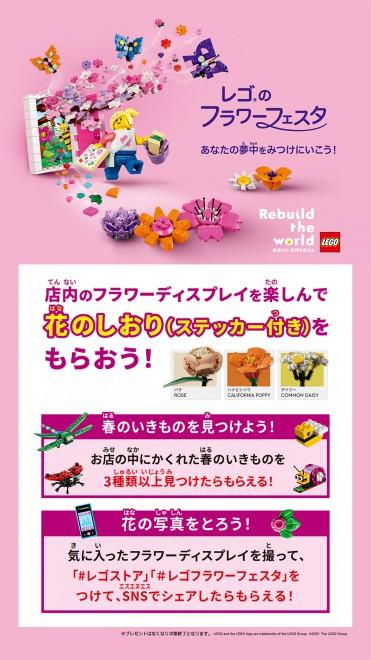 202103_LEGO_Spring_Activity_デジサイ