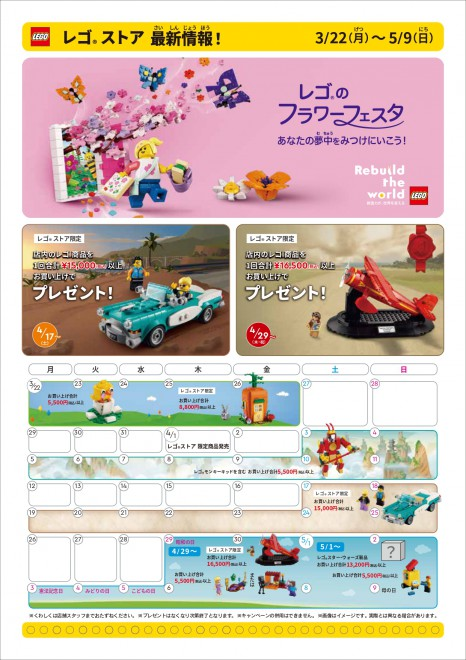 210319_LEGO_LBS_EventCalender_A4_2_page-0001