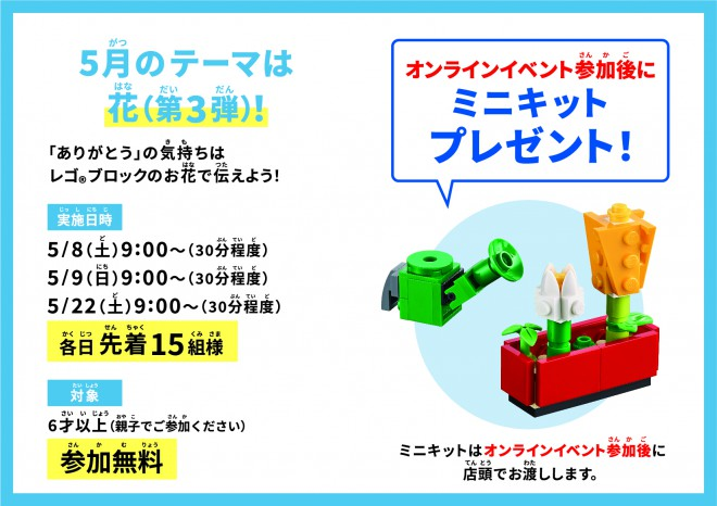 210323_LEGO_OnlineEvent_LCS_A4POP_May_MI_WEB