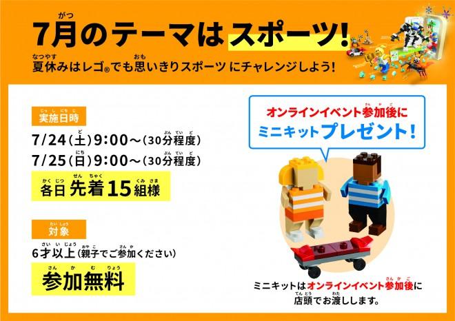 210707_LEGO_OnlineEvent_LCS_A4POP_July_MI_WEB (1)