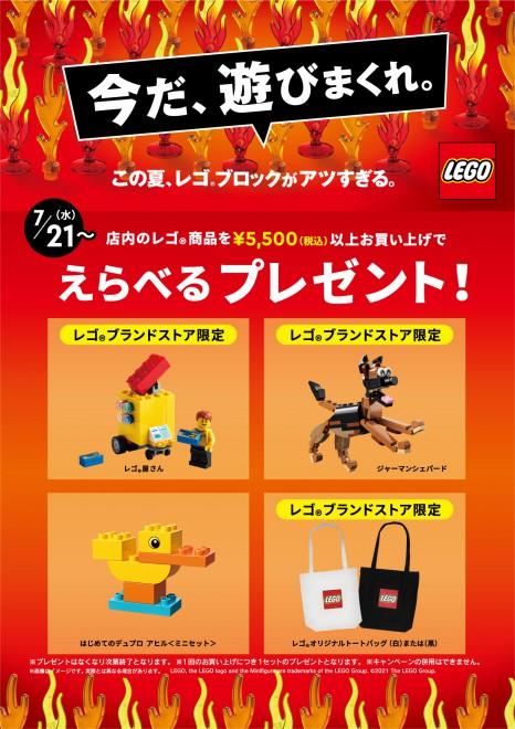 210709_LEGO_Summer_GWP_July_LBS_A4_MIol_trim